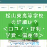 【公立】愛媛県立松山東高等学校って評判はどう?良い所を4つ紹介<口コミ・学費・偏差値>