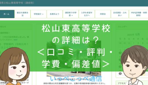 【公立】愛媛県立松山東高等学校の通信制課程って評判はどう?良い所を4つ紹介<口コミ・学費・偏差値>