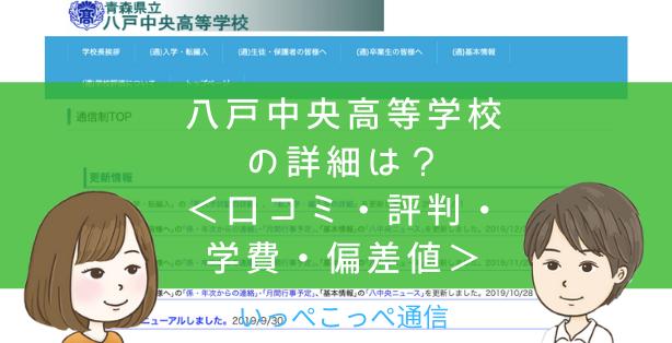 【公立】青森県立八戸中央高等学校って評判はどう?良い所を3つ紹介<口コミ・学費・偏差値>