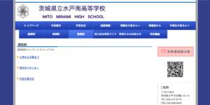 水戸南高校の画像