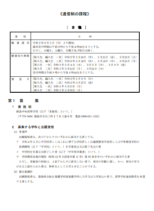 徳島中央高校資料の画像