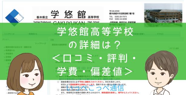 【公立】栃木県立学悠館高等学校って評判はどう?良い所を6つ紹介<口コミ・学費・偏差値>