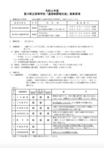 丸亀高校資料の画像