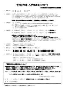 秋田明徳館高校資料の画像