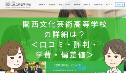 【通信制高校】関西文化芸術高等学校(奈良)って評判はどう?良い所を7つ紹介<口コミ・学費・偏差値>