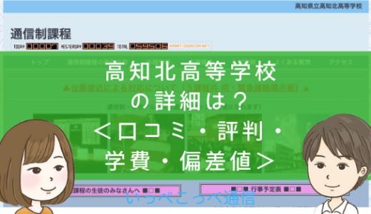 【公立】高知県立高知北高等学校の通信制課程って評判はどう?良い所を3つ紹介<口コミ・学費・偏差値>
