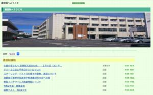 宮崎東高校の画像