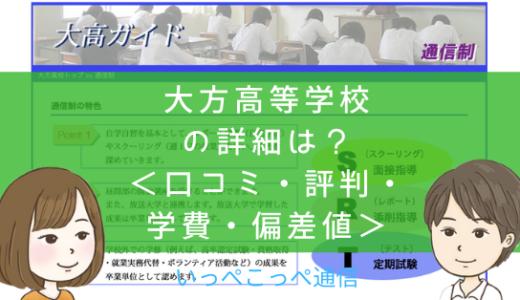 【公立】高知県立大方高等学校の通信制課程って評判はどう?良い所を2つ紹介<口コミ・学費・偏差値>