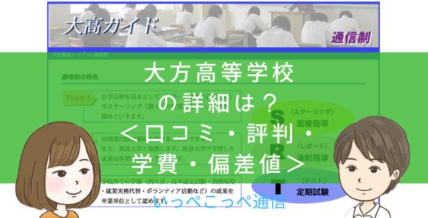 【公立】高知県立大方高等学校って評判はどう?良い所を2つ紹介<口コミ・学費・偏差値>
