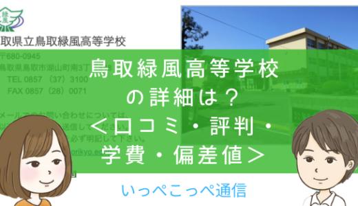 【公立】鳥取県立鳥取緑風高等学校の通信制課程って評判はどう?良い所を2つ紹介<口コミ・学費・偏差値>