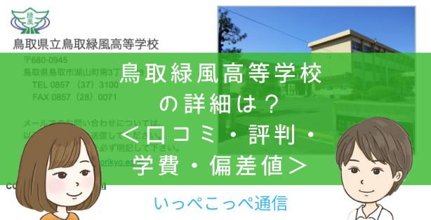 【公立】鳥取県鳥取緑風高等学校って評判はどう?良い所を2つ紹介<口コミ・学費・偏差値>
