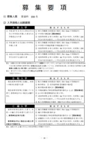 宮崎東高校資料の画像