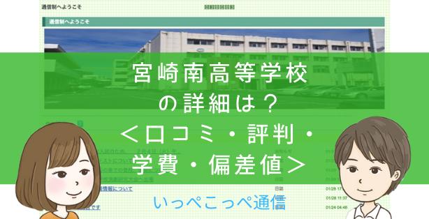 【公立】宮崎東高校って評判はどう?良い所を4つ紹介<口コミ・学費・偏差値>