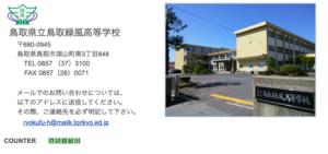 鳥取緑風高校の画像