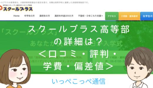 【技能連携校】スクールプラス高等部(大阪)って評判はどう?良い所を8つ紹介<口コミ・学費・偏差値>