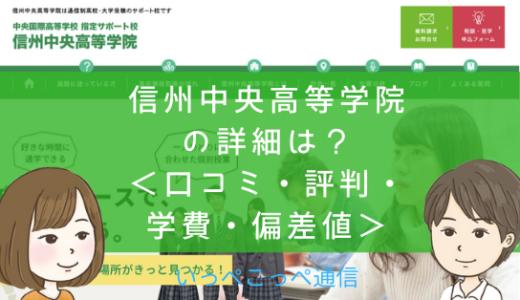 【サポート校】信州中央高等学院(長野)って評判はどう?良い所を3つ紹介<口コミ・学費・偏差値>