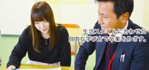 晃陽学園高等学校の自由登校コースは自分のペースで通学できるの画像