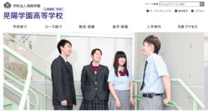 晃陽学園高等学校の画像