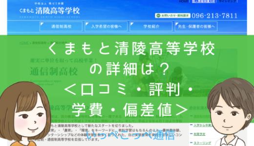 【通信制高校】くまもと清陵高等学校(熊本)って評判はどう?良い所を6つ紹介<口コミ・学費・偏差値>