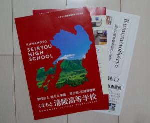 くまもと清陵高等学校に請求した資料の写真