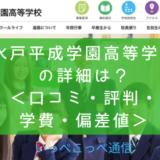 【通信制高校】水戸平成学園高等学校って評判はどう?良い所を7つ紹介<口コミ・学費・偏差値>