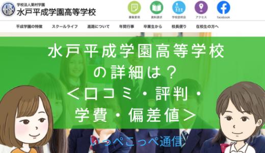 【通信制高校】水戸平成学園高等学校(茨城)って評判はどう?良い所を7つ紹介<口コミ・学費・偏差値>