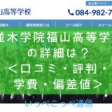 【通信制高校】並木学院福山高等学校(広島)って評判はどう?良い所を14つ紹介<口コミ・学費・偏差値>