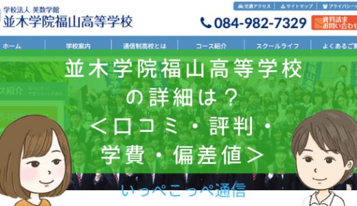 【通信制高校】並木学院福山高等学校(広島)って評判はどう?良い所を14個紹介<口コミ・学費・偏差値>
