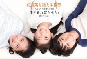 天龍興譲高等学校の主な特徴3選の画像