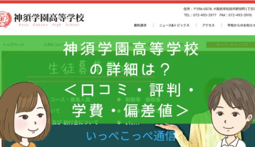 【通信制高校】神須学園高等学校(大阪)って評判はどう?良い所を5つ紹介<口コミ・学費・偏差値>