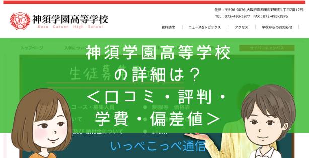 【通信制高校】神須学園高等学校(大坂)って評判はどう?良い所を5つ紹介<口コミ・学費・偏差値>