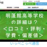 【通信制高校】明蓬館高等学校(福岡)って評判はどう?良い所を7つ紹介<口コミ・学費・偏差値>