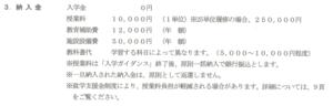 水戸平成学園高等学校学費の画像