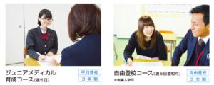晃陽学園高等学校の学科・コース・カリキュラムの画像