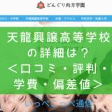 【通信制高校】天龍興譲高等学校(長野)って評判はどう?良い所を2つ紹介<口コミ・学費・偏差値>