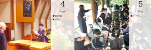 水戸平成学園高等学校の盛りだくさんの行事の画像
