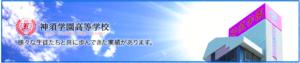 神須学園高等学校の画像