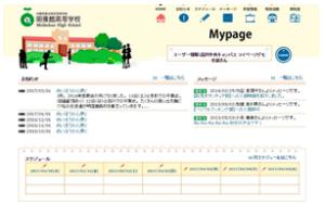 明蓬館高等学校はネット授業で24時間いつでもどこでも学習できるの画像