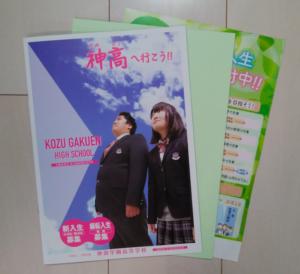 神須学園高等学校に請求した資料の写真
