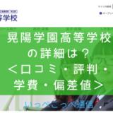 【通信制高校】晃陽学園高等学校(茨城)って評判はどう?良い所を7つ紹介<口コミ・学費・偏差値>
