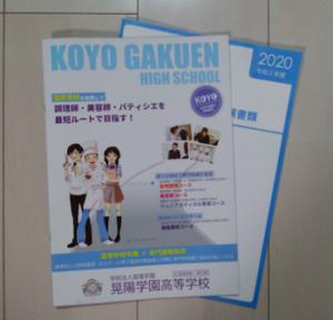 晃陽学園高等学校に請求した資料の写真