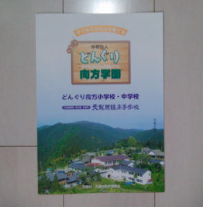 天龍興譲高等学校に請求した資料の写真