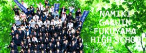 並木学院福山高等学校の画像