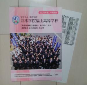 並木学院福山高等学校に請求した資料の写真