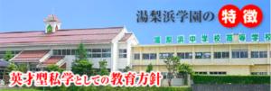 湯梨浜学園高等学校の特徴の画像