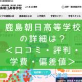 【通信制高校】鹿島朝日高等学校(広島)って評判はどう?<口コミ・学費・偏差値>