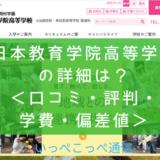 【通信制高校】日本教育学院高等学校(奈良)って評判はどう?良い所を8つ紹介<口コミ・学費・偏差値>