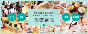 日本教育学院高等学校の保育・製菓・美容が学べるの画像