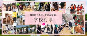 日本教育学院高等学校の特徴3選の画像