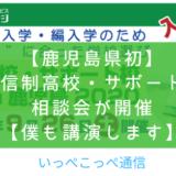 通信制高校・サポート校相談会in鹿児島2020